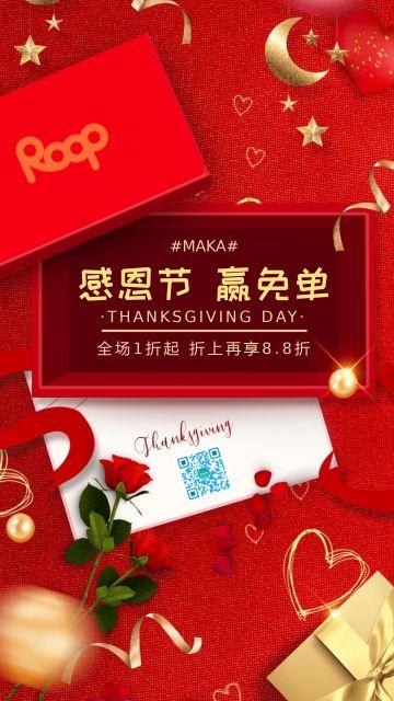 红色简约时尚大气感恩节快乐促销宣传海报