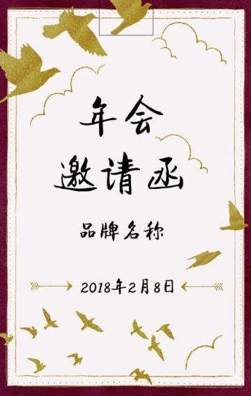 金色大气飞鸟翱翔年会邀请函