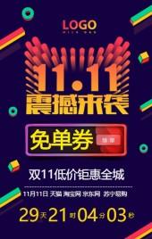 抖音快闪炫彩风双十一活动双11促销淘宝电商购物实体微商宣传推广