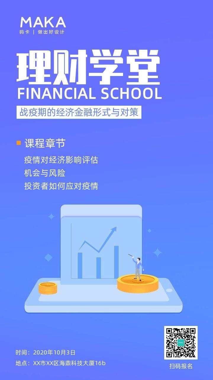 蓝色简洁金融理财行业投资理财促销宣传手机海报