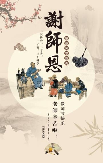 中国风教师节祝福/感恩老师/谢师宴邀请函/聚会
