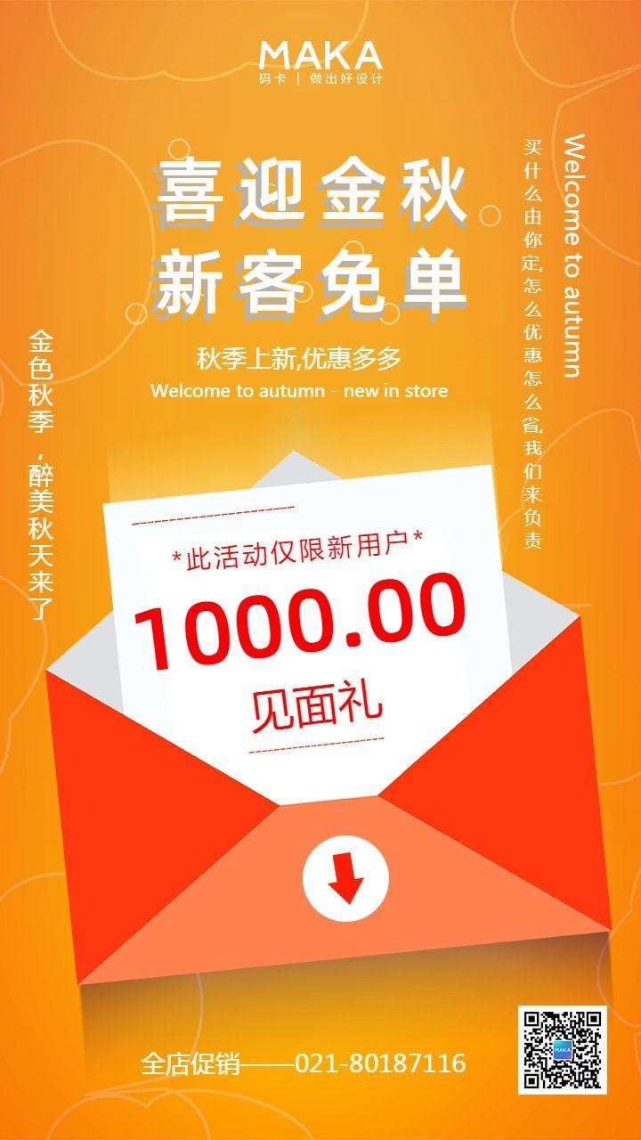 橘红色背景金秋促销海报