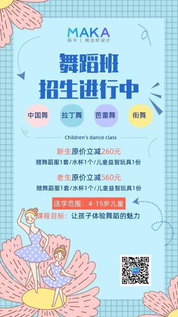 蓝色卡通寒假舞蹈班招生手机海报