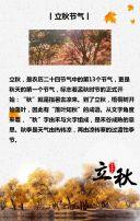 立秋节气科普企业宣传推广