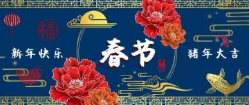 春节 新年 中国年 新年贺卡 春节祝福 传统节日科普