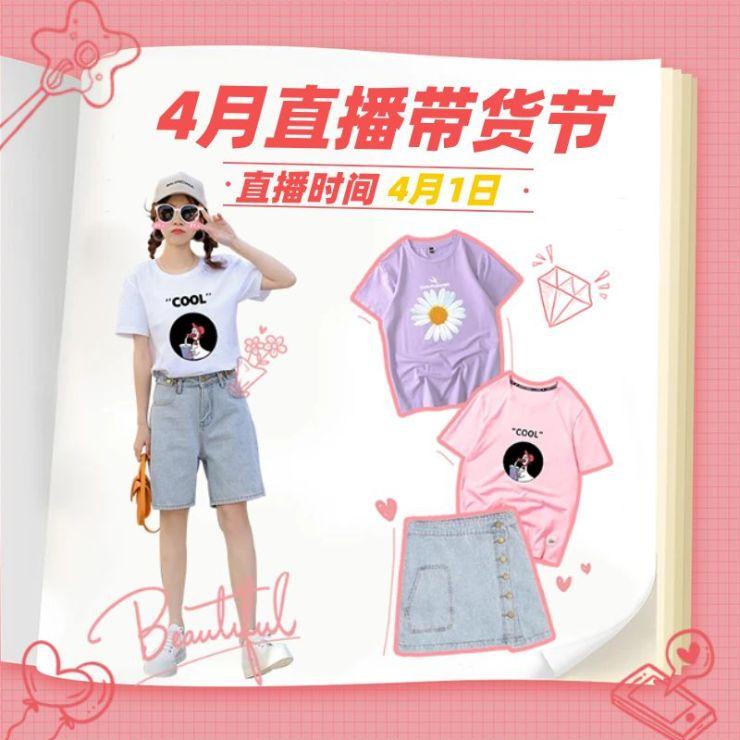 粉色简约服装直播活动主图