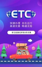 ETC介绍银行预约报名办理宣传H5