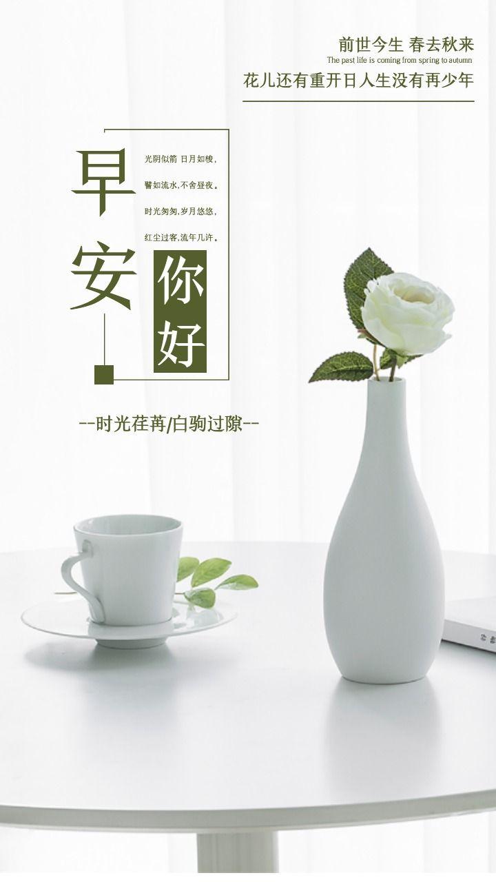 早安你好小清新唯美植物微信朋友圈问候手机海报