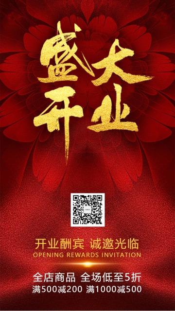 大红金色盛大开业周年庆典邀请函请柬 海报
