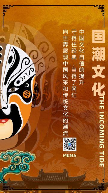 创意传统文化保护协会手机海报模板
