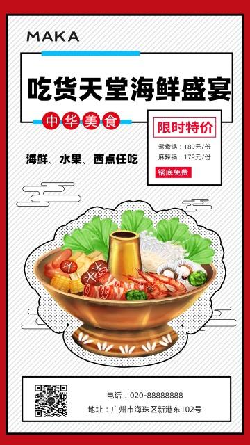 扁平简约中式海鲜饭店团购促销宣传海报