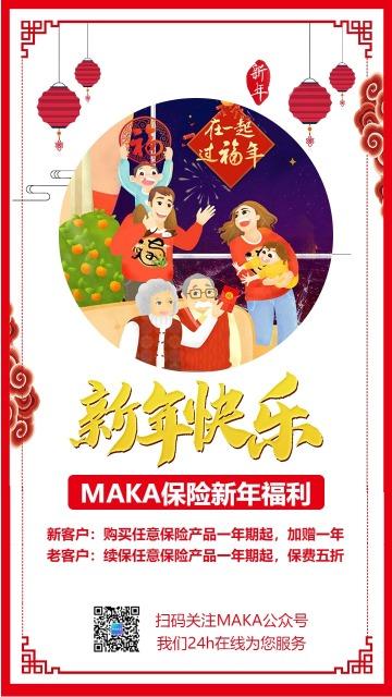 红色唯美浪漫喜庆店铺保险春节新年促销宣传手机海报