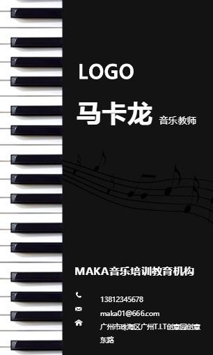 创意简约黑白琴键音乐教育行业名片