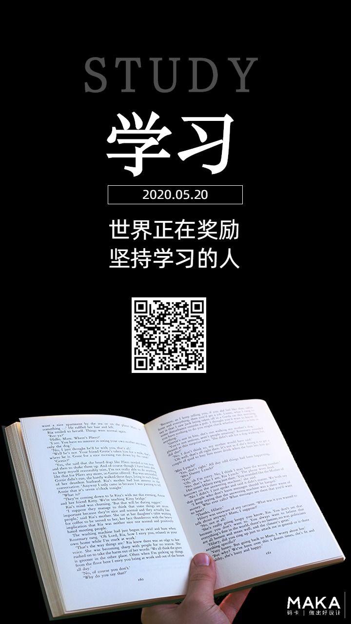 黑色简约励志日签手机海报
