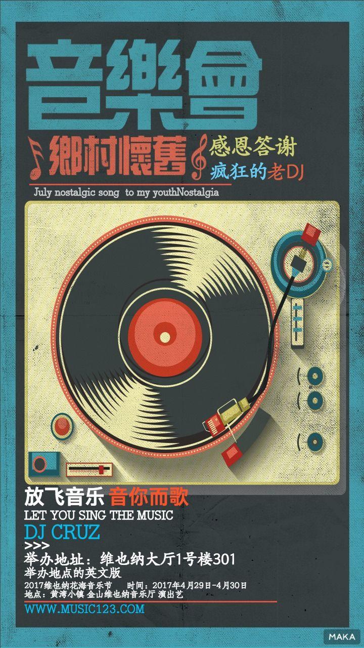 乡村怀旧音乐宣传海报栏黑色调怀旧风格