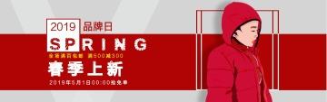 红色简约大气互联网百货零售电商banner