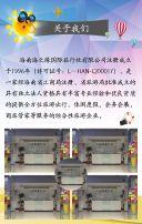 国庆_旅游团旅行社推广系列