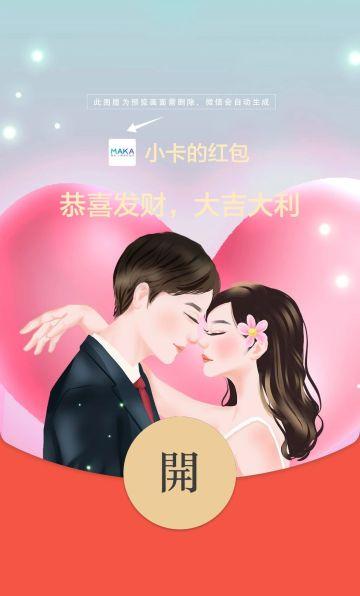 粉色浪漫风格情人节微信红包封面