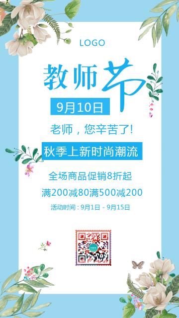 蓝色清新简约教师节产品推广上新活动打折促销优惠主题宣传海报模板