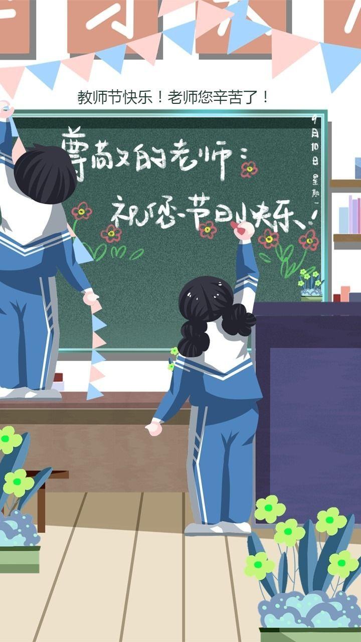 教师节插画风祝福贺卡