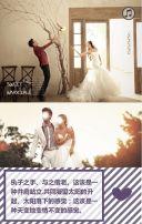 浪漫清新紫色风格婚礼邀请函