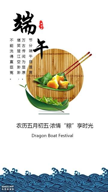 端午节海报/赛龙舟/粽子