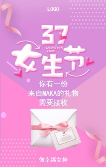 3.7女生节妇女节女神专属活动企业个人通用店铺优惠活动促销打折清新唯美时尚