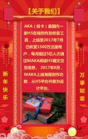 新年/年货/新年活动/ 新年促销/春节促销/商场促销/促销