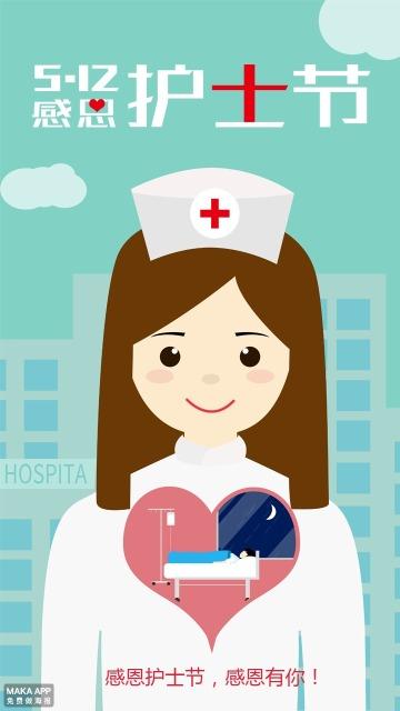 5.12护士节感恩护士节