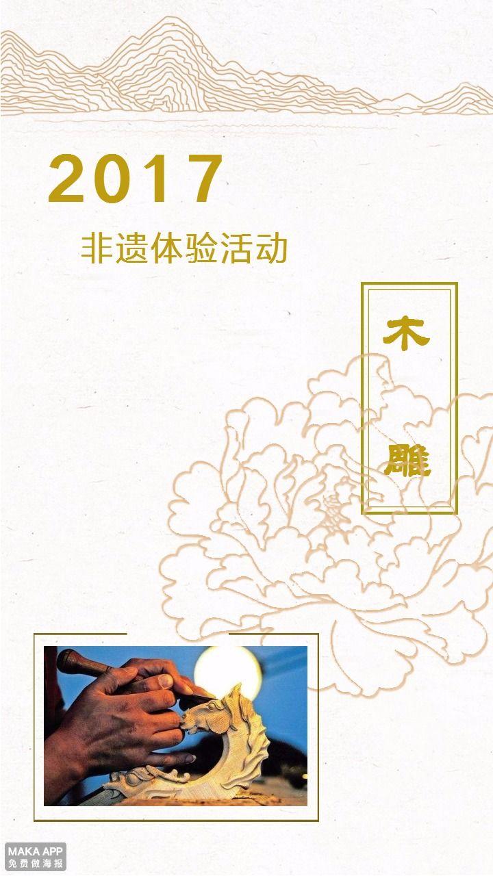 裸色模板传统文化展示