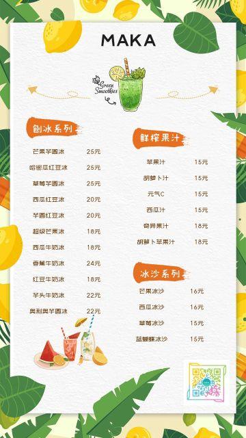 绿色奶茶冰沙夏日饮品菜单价目表手机海报模板