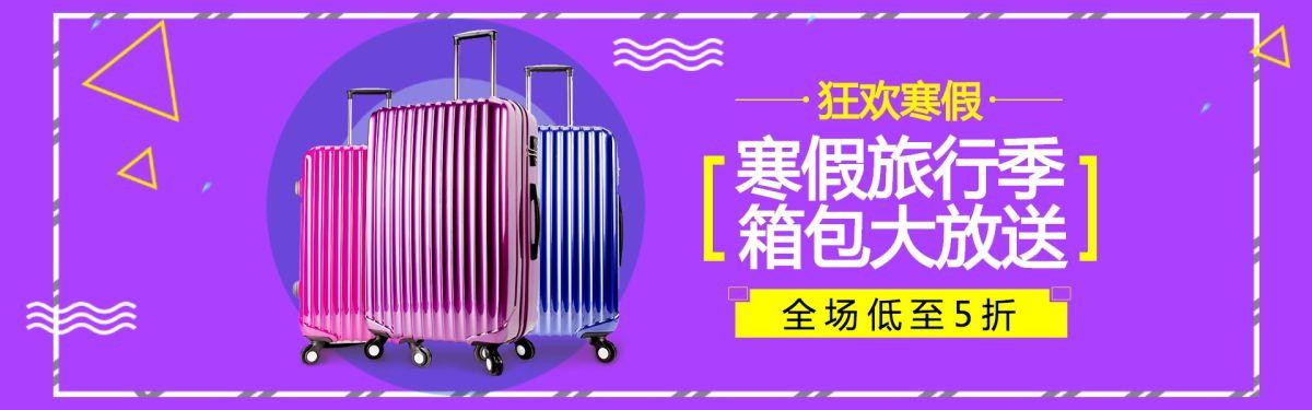 天猫双十二年终箱包大促销活动电商banner