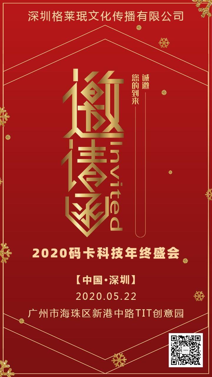 红色喜庆时尚年会会议企业活动邀请函手机版海报