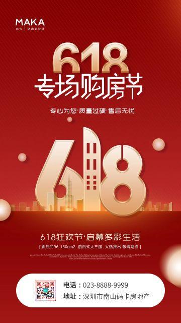 红色简约风格房地产618促销活动海报