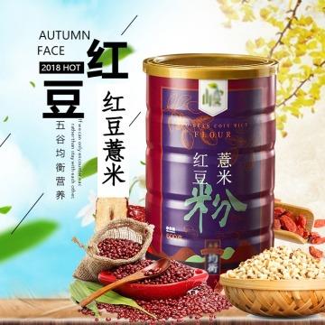 清新简约百货零售美食红豆薏米干货促销电商主图