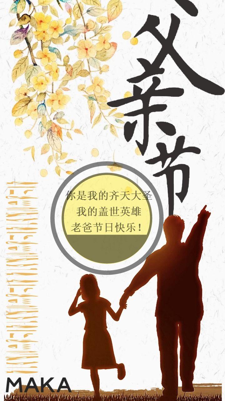 盖世英雄父亲节节日海报