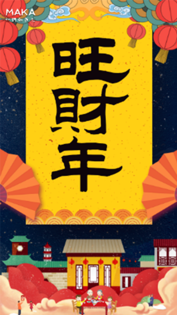 旺财年新年快乐祝福贺卡企业个人通用中国风喜庆