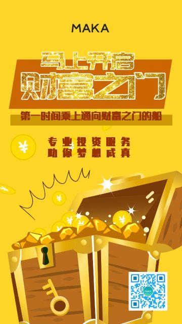 金色金融投资理财财富产品宣传海报