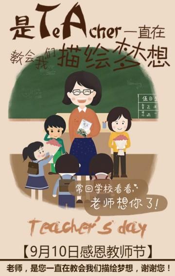 教师节祝福模板