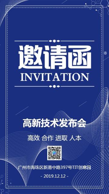 蓝色商务科技事业单位会议请柬邀请函海报