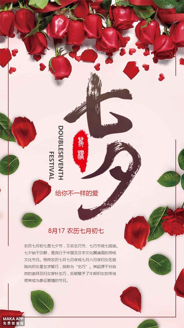 七夕七夕七夕由来浪漫玫瑰七夕海报