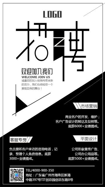 黑白创意简约企业招聘校园招聘社会招聘手机海报