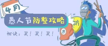 愚人节卡通风公众号首图