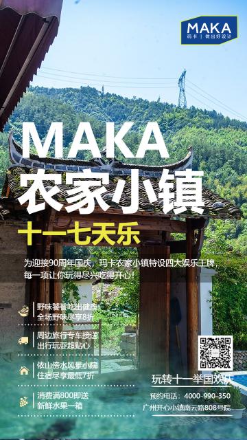 文化娱乐行业清新风格农家乐国庆旅游促销宣传海报