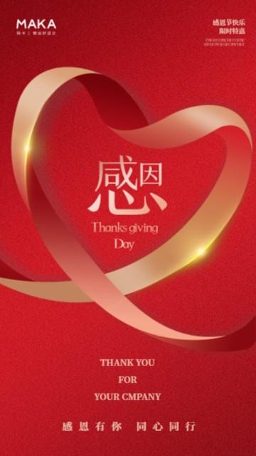 红色简约唯美风格感恩节商家促销宣传视频