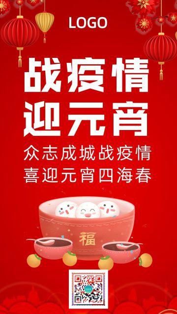 红色中国风元宵节众志成城疫情节日祝福手机海报