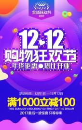 双十二购物狂欢节 双十二活动 双十二促销 双十二年终盛典