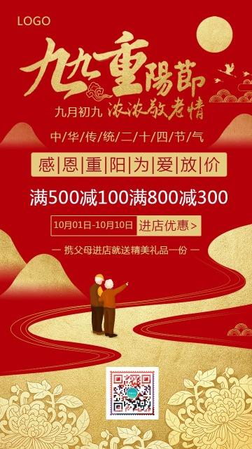 清新文艺简约九九重阳节促销活动打折优惠中国传统节日重阳节问候祝福宣传海报