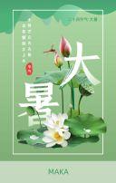 大暑习宣传24节气中国传统习俗大暑节气绿色个人及商家推广H5