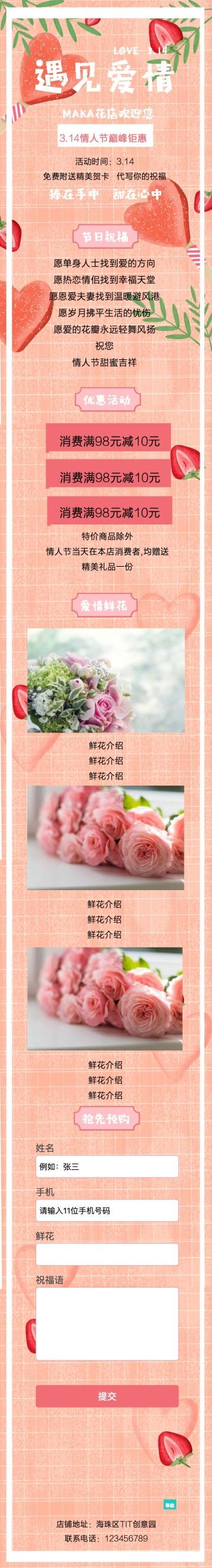情人节清新简约百货零售花店促销推广单页